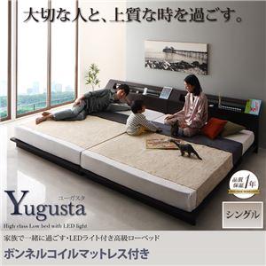 ローベッド シングル【Yugusta】【ボンネルコイルマットレス付き】ブラウン 家族で一緒に過ごす・LEDライト付き高級ローベッド【Yugusta】ユーガスタの詳細を見る