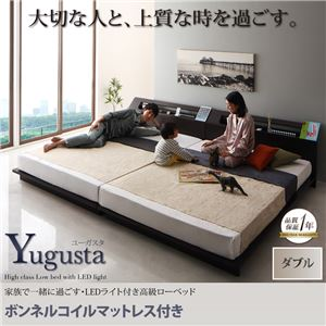ローベッド ダブル【Yugusta】【ボンネルコイルマットレス付き】ブラウン 家族で一緒に過ごす・LEDライト付き高級ローベッド【Yugusta】ユーガスタの詳細を見る