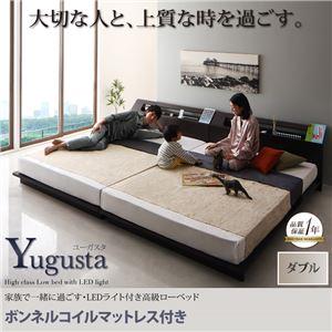 ローベッド ダブル【Yugusta】【ボンネルコイルマットレス付き】ナチュラル 家族で一緒に過ごす・LEDライト付き高級ローベッド【Yugusta】ユーガスタの詳細を見る