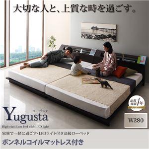 ローベッド 幅280cm【Yugusta】【ボンネルコイルマットレス付き】ナチュラル 家族で一緒に過ごす・LEDライト付き高級ローベッド【Yugusta】ユーガスタの詳細を見る
