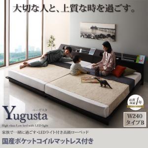 ローベッド 幅240cmタイプB【Yugusta】【国産ポケットコイルマットレス付き】ブラウン 家族で一緒に過ごす・LEDライト付き高級ローベッド【Yugusta】ユーガスタの詳細を見る