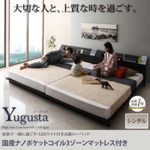 ローベッド シングル【Yugusta】【国産ナノポケットコイル3ゾーンマットレス付き】ナチュラル 家族で一緒に過ごす・LEDライト付き高級ローベッド【Yugusta】ユーガスタの詳細を見る
