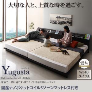 ローベッド 幅240cmタイプA【Yugusta】【国産ナノポケットコイル3ゾーンマットレス付き】ダークブラウン 家族で一緒に過ごす・LEDライト付き高級ローベッド【Yugusta】ユーガスタの詳細を見る