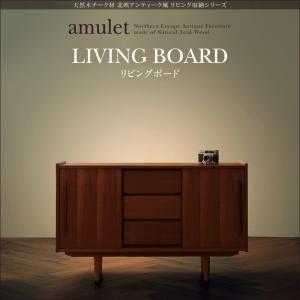 リビングボード【amulet】天然木チーク材北欧アンティーク風リビング収納シリーズ【amulet】アミュレット
