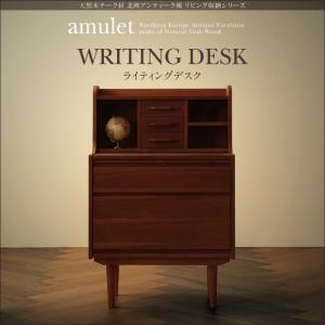 デスク【amulet】天然木チーク材北欧アンティーク風リビング収納シリーズ【amulet】アミュレット