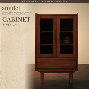 キャビネット【amulet】天然木チーク材北欧アンティーク風リビング収納シリーズ【amulet】アミュレットの詳細を見る