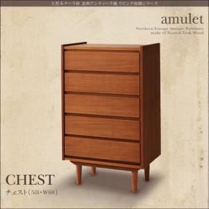 チェスト(5段・W60)【amulet】天然木チーク材北欧アンティーク風リビング収納シリーズ【amulet】アミュレット
