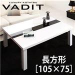 【単品】こたつテーブル 長方形(105×75cm)【VADIT】ダブルホワイト 鏡面仕上げ アーバンモダンデザインこたつテーブル【VADIT】バディット