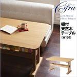 【単品】ダイニングテーブル 幅130cm【Cifra】モダン・リビングダイニング【Cifra】チフラ 棚付天然木テーブル(W130)