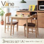 ダイニングセット 3点セット<A>(テーブルW75+チェア×2)【Vane】【チェア2脚】アイボリー 天然木タモ材北欧デザインダイニング【Vane】ヴァーネ