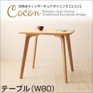 ナチュラル 天然木ウィンザーチェアダイニング【Cocon】ココン
