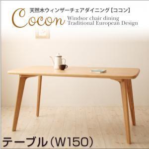 ナチュラル 天然木ウィンザーチェアダイニングテーブル【Cocon】ココン