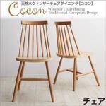 チェア2脚セット【Cocon】ナチュラル 天然木ウィンザーチェアダイニング【Cocon】ココン チェア(2脚組)