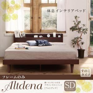 すのこベッド セミダブル【Altdena】【フレームのみ】ダークブラウン 棚・コンセント付きデザインすのこベッド【Altdena】アルトディナの詳細を見る