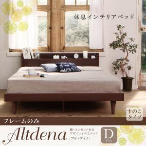 すのこベッド ダブル【Altdena】【フレームのみ】ダークブラウン 棚・コンセント付きデザインすのこベッド【Altdena】アルトディナの詳細を見る