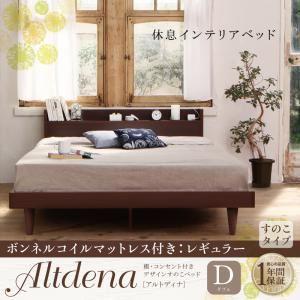 すのこベッド ダブル【Altdena】【ボンネルコイルマットレス:レギュラー付き】フレームカラー:ダークブラウン マットレスカラー:ブラック 棚・コンセント付きデザインすのこベッド【Altdena】アルトディナの詳細を見る