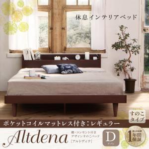 すのこベッド ダブル【Altdena】【ポケットコイルマットレス:レギュラー付き】フレームカラー:ダークブラウン マットレスカラー:アイボリー 棚・コンセント付きデザインすのこベッド【Altdena】アルトディナの詳細を見る