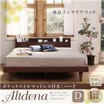 すのこベッド ダブル【Altdena】【ポケットコイルマットレス:ハード付き】ダークブラウン 棚・コンセント付きデザインすのこベッド【Altdena】アルトディナ