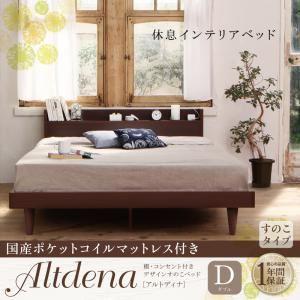 すのこベッド ダブル【Altdena】【国産ポケットコイルマットレス付き】ダークブラウン 棚・コンセント付きデザインすのこベッド【Altdena】アルトディナの詳細を見る