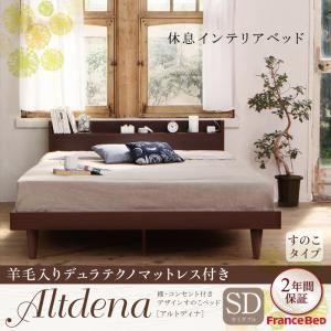 すのこベッド セミダブル【Altdena】【羊毛入りデュラテクノマットレス付き】ダークブラウン 棚・コンセント付きデザインすのこベッド【Altdena】アルトディナの詳細を見る