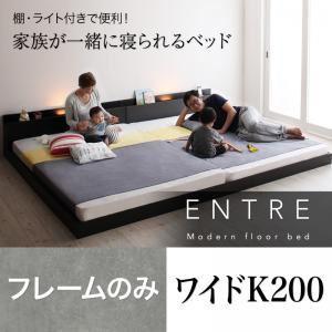 フロアベッド ワイドキング200【ENTRE】【フレームのみ】ブラック 大型モダンフロアベッド【ENTRE】アントレ - 拡大画像