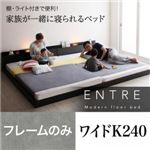 フロアベッド ワイドキング240【ENTRE】【フレームのみ】ブラック 大型モダンフロアベッド【ENTRE】アントレ