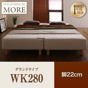 脚付きマットレスベッド ワイドキング280【MORE】グランドタイプ 脚22cm 日本製ポケットコイルマットレスベッド【MORE】モアの詳細を見る