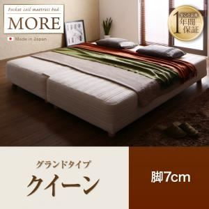 脚付きマットレスベッド クイーン【MORE】グランドタイプ 脚7cm 日本製ポケットコイルマットレスベッド【MORE】モアの詳細を見る