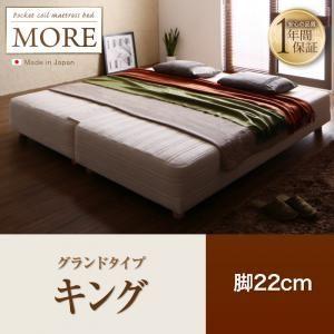 脚付きマットレスベッド キング【MORE】グランドタイプ 脚22cm 日本製ポケットコイルマットレスベッド【MORE】モアの詳細を見る