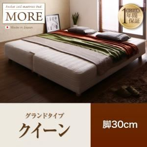 脚付きマットレスベッド クイーン【MORE】グランドタイプ 脚30cm 日本製ポケットコイルマットレスベッド【MORE】モア - 拡大画像