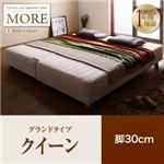 脚付きマットレスベッド クイーン【MORE】グランドタイプ 脚30cm 日本製ポケットコイルマットレスベッド【MORE】モア