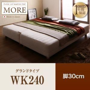脚付きマットレスベッド ワイドキング240【MORE】グランドタイプ 脚30cm 日本製ポケットコイルマットレスベッド【MORE】モアの詳細を見る