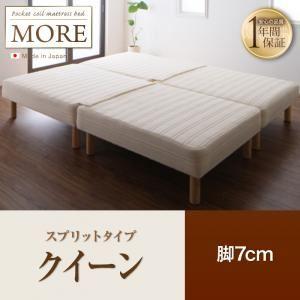 脚付きマットレスベッド クイーン【MORE】スプリットタイプ 脚7cm 日本製ポケットコイルマットレスベッド【MORE】モア