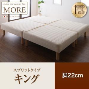 脚付きマットレスベッド キング【MORE】スプリットタイプ 脚22cm 日本製ポケットコイルマットレスベッド【MORE】モアの詳細を見る