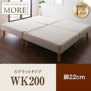 脚付きマットレスベッド ワイドキング200【MORE】スプリットタイプ 脚22cm 日本製ポケットコイルマットレスベッド【MORE】モアの詳細を見る