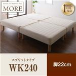 脚付きマットレスベッド ワイドキングサイズ240cm【MORE】スプリットタイプ 脚22cm 日本製ポケットコイルマットレスベッド【MORE】モア