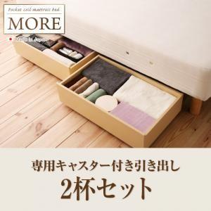【別売り】引出し2杯セット【MORE】日本製ポケットコイルマットレスベッド【MORE】モア 専用キャスター付き引き出しの詳細を見る