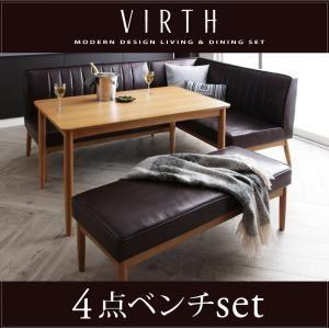 ダイニングセット 4点ベンチセット【VIRTH】ブラウン 左アームタイプ モダンデザインリビングダイニングセット【VIRTH】ヴァース - 拡大画像