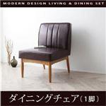 【テーブルなし】チェア(1脚) 座面カラー:ブラウン モダンデザインリビングダイニング VIRTH ヴァース