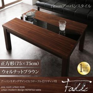 【単品】こたつテーブル 正方形(75×75cm)【Fadic】ウォルナットブラウン アーバンモダンデザインこたつテーブル【Fadic】ファディック - 拡大画像