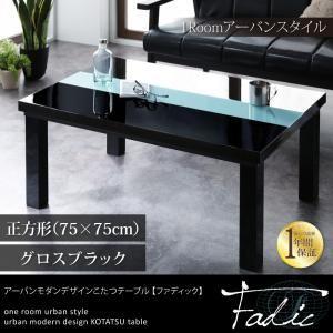 【単品】こたつテーブル 正方形(75×75cm)【Fadic】グロスブラック アーバンモダンデザインこたつテーブル【Fadic】ファディック - 拡大画像