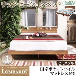 すのこベッド セミダブル【Lombardy】【国産ポケットコイルマットレス付き】ウォルナットブラウン 棚・コンセント付きデザインすのこベッド【Lombardy】ロンバルディの詳細を見る
