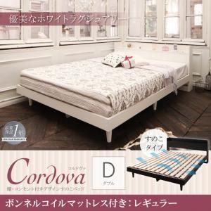 すのこベッド ダブル【Cordova】【ボンネルコイルマットレス:レギュラー付き】フレームカラー:ホワイト マットレスカラー:ブラック 棚・コンセント付きデザインすのこベッド【Cordova】コルドヴァの詳細を見る