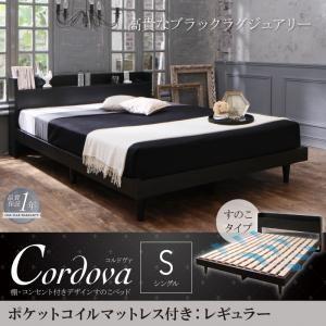 すのこベッド シングル【Cordova】【ポケットコイルマットレス:レギュラー付き】フレームカラー:ブラック マットレスカラー:アイボリー 棚・コンセント付きデザインすのこベッド【Cordova】コルドヴァ