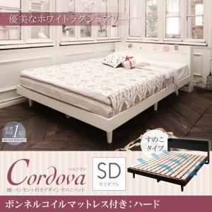 すのこベッド セミダブル【Cordova】【ボンネルコイルマットレス:ハード付き】ホワイト 棚・コンセント付きデザインすのこベッド【Cordova】コルドヴァの詳細を見る