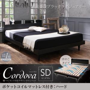 すのこベッド セミダブル【Cordova】【ポケットコイルマットレス:ハード付き】ブラック 棚・コンセント付きデザインすのこベッド【Cordova】コルドヴァの詳細を見る