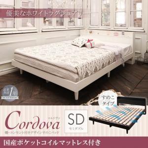 すのこベッド セミダブル【Cordova】【国産ポケットコイルマットレス付き】ホワイト 棚・コンセント付きデザインすのこベッド【Cordova】コルドヴァの詳細を見る