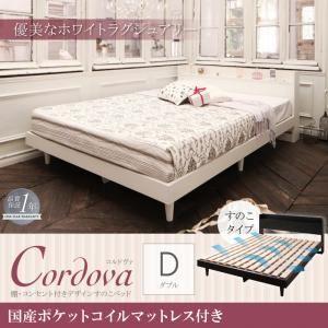 すのこベッド ダブル【Cordova】【国産ポケットコイルマットレス付き】ホワイト 棚・コンセント付きデザインすのこベッド【Cordova】コルドヴァの詳細を見る