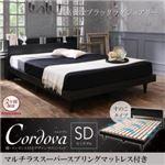 すのこベッド セミダブル【Cordova】【マルチラススーパースプリングマットレス付き】ブラック 棚・コンセント付きデザインすのこベッド【Cordova】コルドヴァ