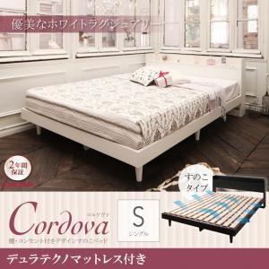 すのこベッド シングル【Cordova】【デュラテクノマットレス付き】ホワイト 棚・コンセント付きデザインすのこベッド【Cordova】コルドヴァの詳細を見る